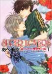 【SUPER LOVERS】WEBラジオの配信決定!4月6日より、配信スタート!