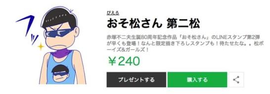 おそ松さん lineスタンプ