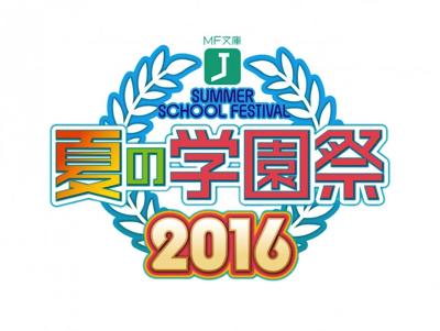 mf文庫 夏の学園祭