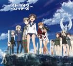 【ストライクウィッチーズ】アニメ第2期&OVA一挙放送が本日実施!!
