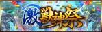 【モンスト】「獣神祭」が7月から「激・獣神祭」にパワーアップ!!
