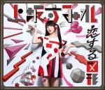 【上坂すみれ】7thシングル「恋する図形(cubic futurismo)」のMVが公開!!