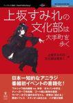 【上坂すみれ】「日本一知的なアニラジ」初の公録イベントを書籍化!!