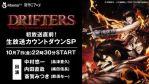 【ドリフターズ】キャスト出演の生放送特番が本日放送!中村悠一ほか出演