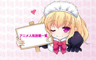 アニメ 人気投票