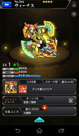 モンスト 激・獣神祭