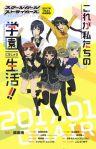 【スクールガールストライカーズ】TVアニメ化が決定!!キャスト他発表!