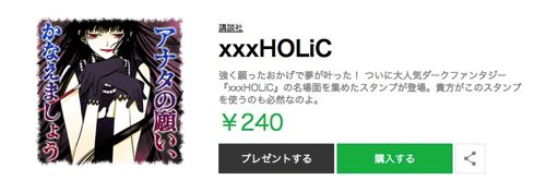 xxxHOLiC LINEスタンプ