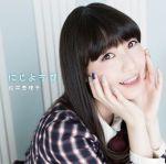 声優「松井恵理子」さん誕生日おめでとう!ファンの祝福コメントを紹介