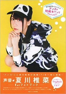 声優「夏川椎菜」さん誕生日おめでとう!ファンの祝福コメントを紹介