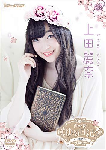 声優「上田麗奈」さん誕生日おめでとう!ファンの祝福コメントも紹介