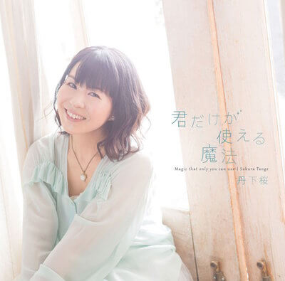 声優「丹下桜」さん誕生日記念!ファンからの祝福コメントを紹介