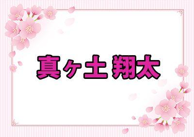 真ヶ土 翔太
