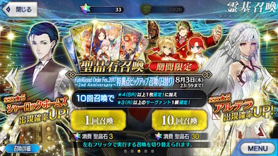 Fate/Grand Order ホームズピックアップガチャ