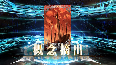 Fate/Grand Order 水着ガチャ2017 星5