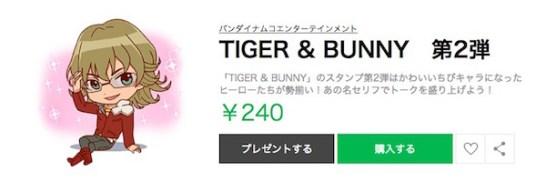 TIGER & BUNNY LINEスタンプ