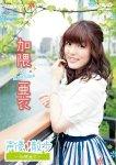 9月9日は声優「加隈亜衣」さんの誕生日!ファンからの祝福コメント募集します