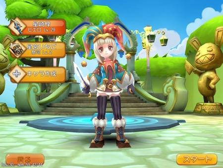 アルカディアのキャラクター選択画面
