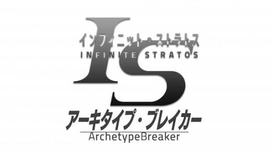 インフィニット・ストラトス アーキタイプ・ブレイカー