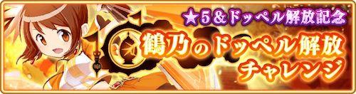 鶴乃のドッペル解放チャレンジ
