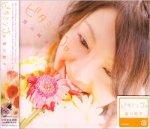 声優「皆川純子」さんの誕生日を皆で祝おう!!ファンのコメントも