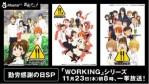 【WORKING!!】アニメシリーズ3作品の一挙配信が本日実施!!ワグナリアの1日を観よう