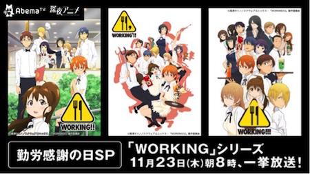 WORKING アニメシリーズ