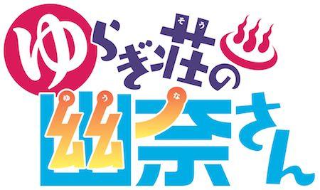 アニメ「ゆらぎ荘の幽奈さん」
