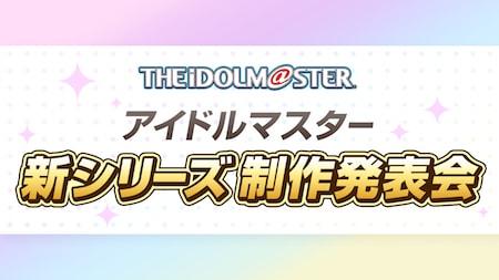 アイドルマスター 新シリーズ制作発表会