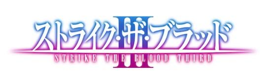 ストライクザブラッド OVA 3期