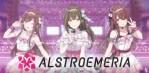 【シャニマス】アルストロメリアのユニットPVが公開!3人のボイスも公開に