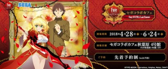 Fate/EXTRA Last Encore セガコラボカフェ