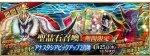 【FGO】イヴァン雷帝も登場の「アナスタシアピックアップ2召喚」が開催!