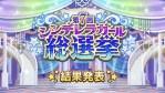 【第7回シンデレラガール総選挙】投票結果が発表!1位に輝いたアイドルは!?