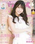 【高野麻里佳】写真集「まりん夏」よりルームウェア姿の可愛い写真が公開