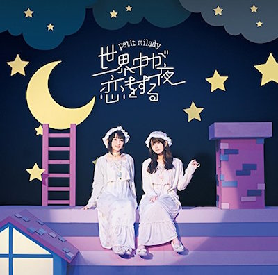 【プチミレディ】8thシングル「世界中が恋をする夜」発売記念特番が今夜放送!
