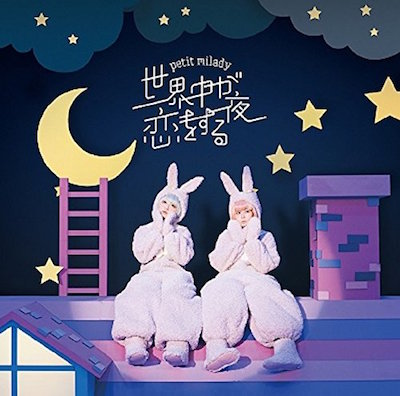 プチミレディ 8thシングル「世界中が恋をする夜」CD情報