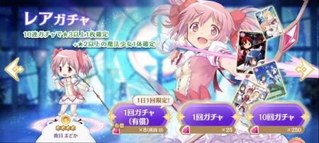 【マギレコ】レアガチャで☆4の魔法少女狙って30連してみた結果!