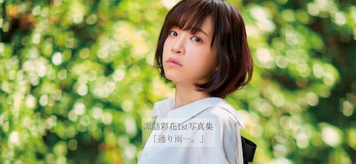 【諏訪彩花】1st写真集「通り雨…。」の発売が決定!水着姿も披露に