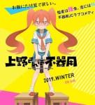 【上野さんは不器用】TVアニメ化決定!恋する少女が暴走して!?