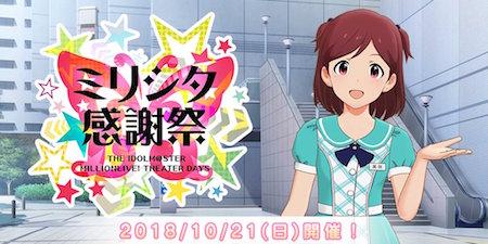 【ミリシタ感謝祭】アプリやニコ生で生配信を実施!参加できないPは必見!!