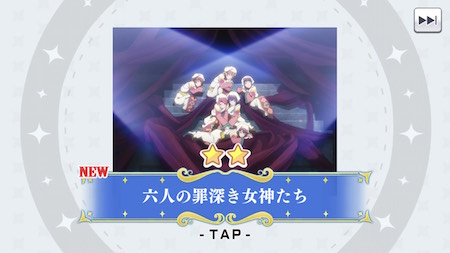 六人の罪深き女神たち