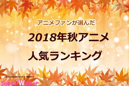 【2018秋アニメ】人気ランキングTOP10が発表!アニメファンが選ぶ1位は!?