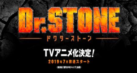 【Dr.STONE】TVアニメ化決定!主人子役は小林裕介さんに!ジャンプ連載の人気作