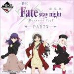 【Fate/stay night [HF]】一番くじが明日より発売!桜やセイバーオルタのフィギュアが賞品に