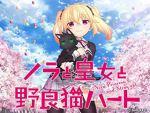 【ノラと皇女と野良猫ハート】アニメ2期か!?次期アニメ企画進行中を発表