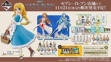【SAO アリシゼーション】一番くじが本日より発売!アリス&アスナのフィギュアが可愛いすぎぃぃぃ