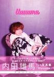 【内田雄馬】1st写真集 『Uuuuma』が12月に発売決定!特典DVDも同梱に