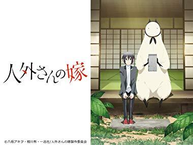 【人外さんの嫁】1話~7話一挙放送が今夜実施!謎の生物×男子高生の新婚生活を描く