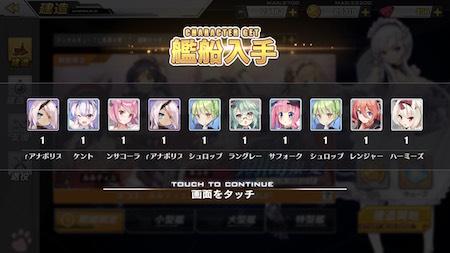 ネコネ狙いのガチャ10連目の結果
